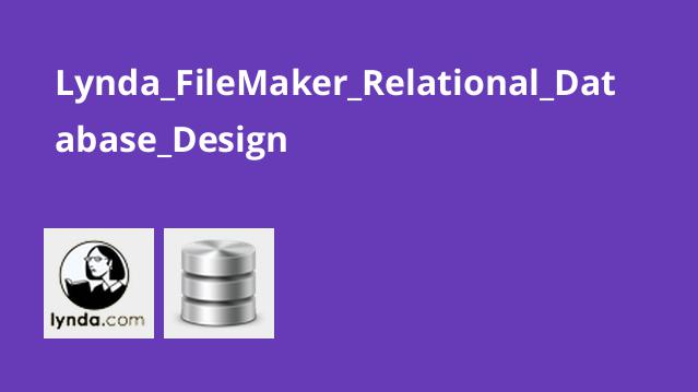 آموزش طراحی پایگاه داده رابطه ای درFileMaker