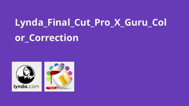 آموزش تصحیح رنگ درFinal Cut Pro X Guru