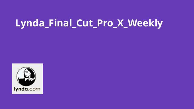 آموزش هفتگی Final Cut Pro X