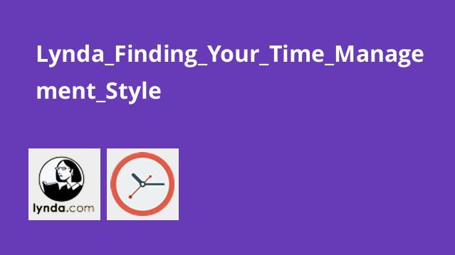 آموزش پیدا کردن سبک مدیریت زمان