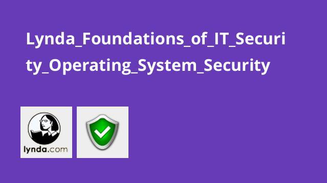 مبانی امنیت در IT : امنیت سیستم عامل