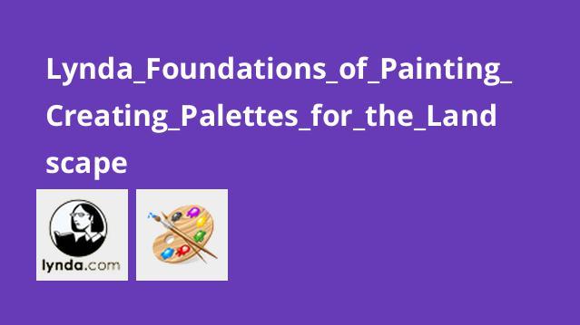 مبانی نقاشی: ساخت پالت برای چشم انداز منظره