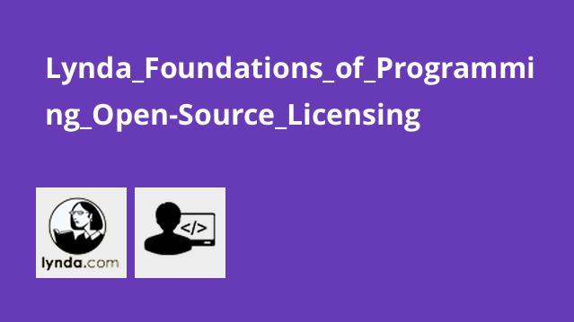 مبانی برنامه نویسی: مجوزهای Open Source