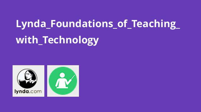 Lynda_Foundations_of_Teaching_with_Technology