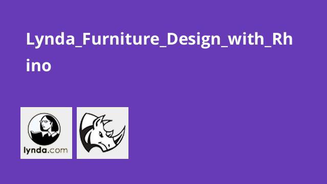 Lynda_Furniture_Design_with_Rhino