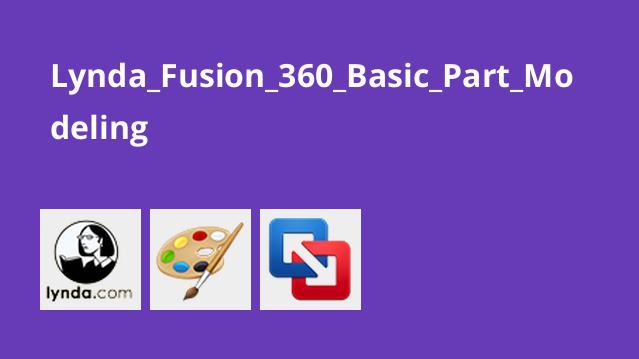 آموزش مدل سازی قطعات درFusion 360