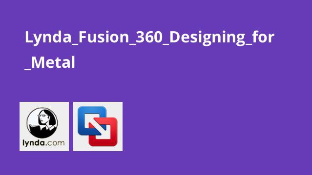 آموزشFusion 360 – طراحی فلز