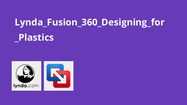 آموزشFusion 360 – طراحی پلاستیک