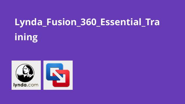 آموزش اصولی نرم افزار Fusion 360