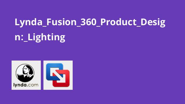 Lynda Fusion 360 Product Design: Lighting