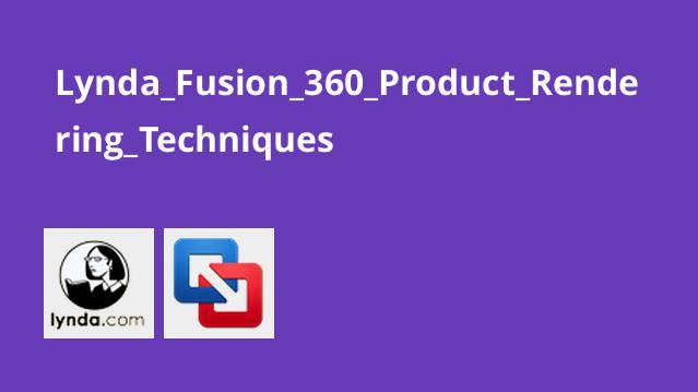 آموزش تکنیک های رندر کردن محصول درFusion 360