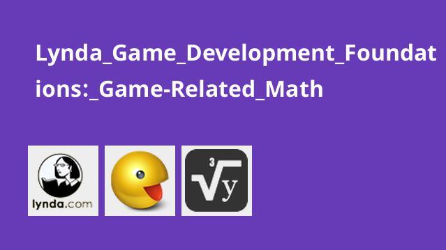 آموزش مبانی توسعه بازی: ریاضیات مربوط به بازی سازی