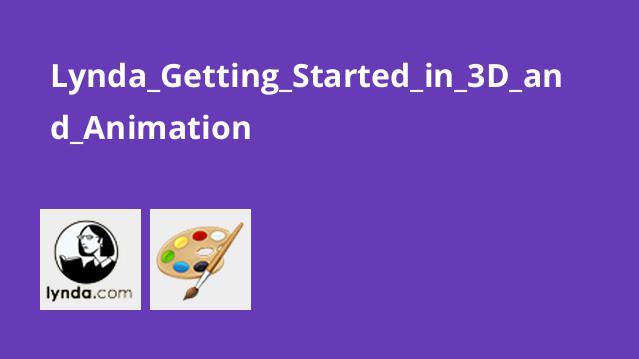 شروع کار با انیمیشن و سه بعدی