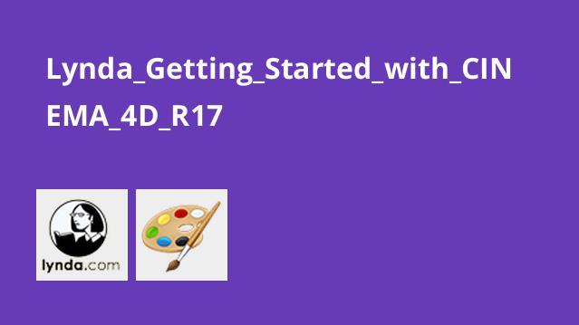 شروع کار با CINEMA 4D R17