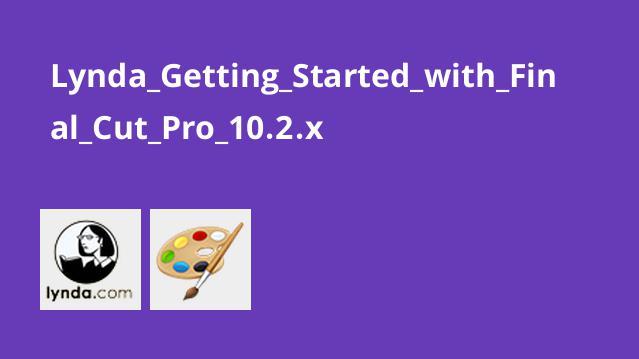 شروع کار با Final Cut Pro 10.2.x