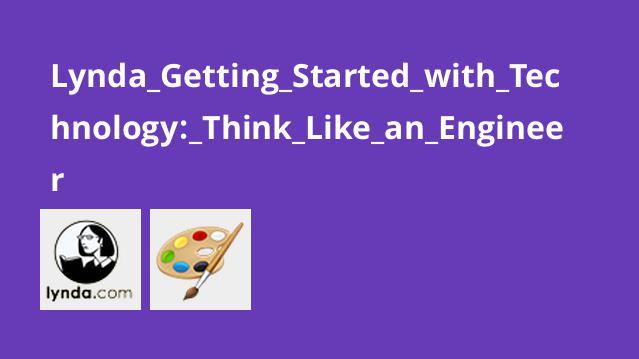 آموزش شروع کار با تکنولوژی: مثل یک مهندس فکر کنید