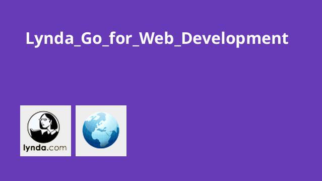 آموزش Go برای توسعه وب