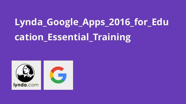 آموزش Google Apps 2016 برای کاربرد آموزشی
