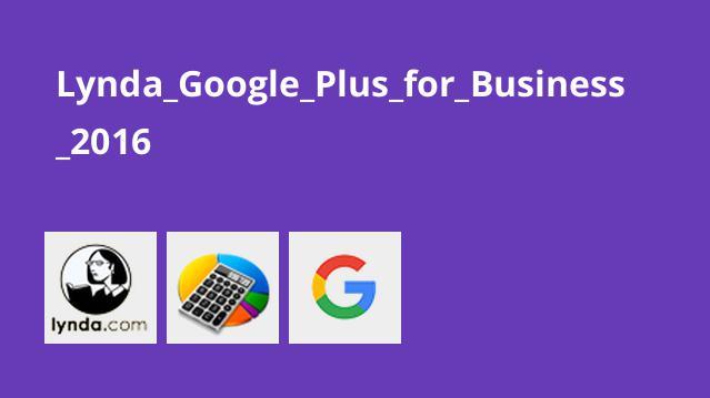 آموزش گوگل پلاس برای کسب و کار 2016