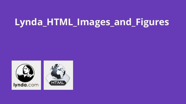 آموزشتصاویر و ارقام درHTML