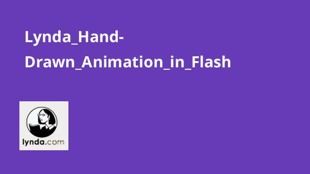 ساخت انیمیشن رسم شده با دست در فلش