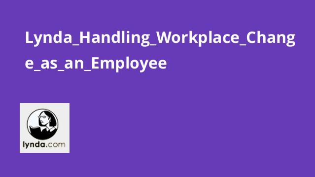 آموزش بررسی تغییر محل کار به عنوان یک کارمند