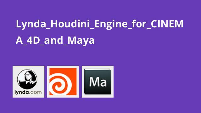 استفاده از موتور Houdini برای CINEMA 4D و Maya
