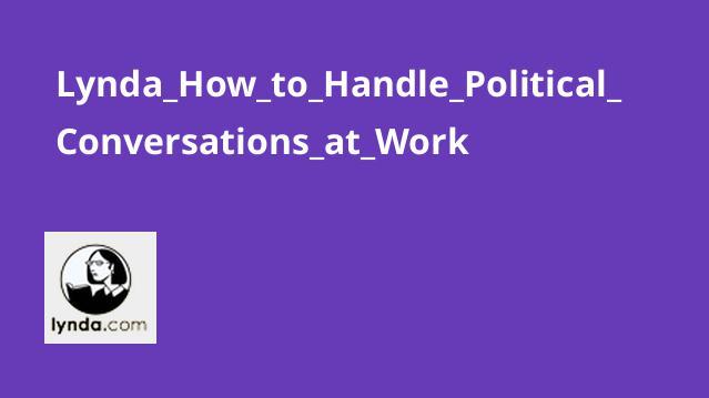 آموزش مدیریت مکالمات سیاسی در محل کار