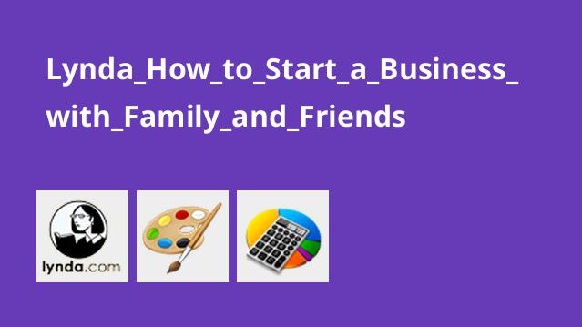 Lynda_How_to_Start_a_Business_with_Family_and_Friends