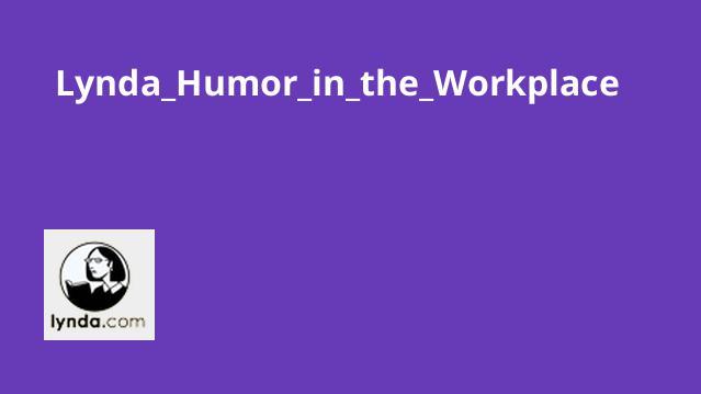 شوخ طبعی در محل کار