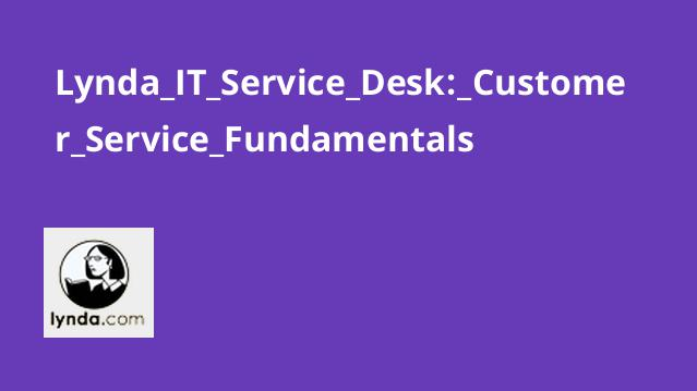 Lynda IT Service Desk: Customer Service Fundamentals