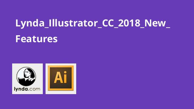 آموزش ویژگی های جدید نرم افزارIllustrator CC 2018
