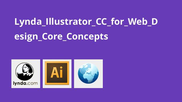 آموزش Illustrator برای طراحی وب