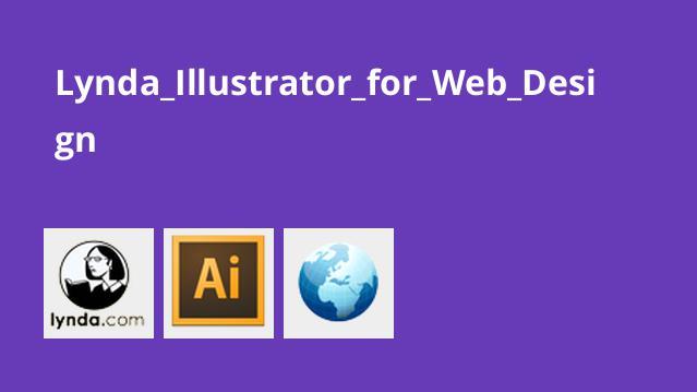 آموزشIllustrator برای طراحی وب