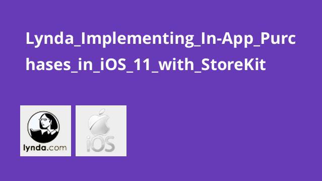 آموزش پیاده سازی پرداخت با اپلیکیشن در iOS 11 باStoreKit