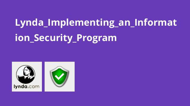 آموزش پیاده سازی برنامه امنیت اطلاعات