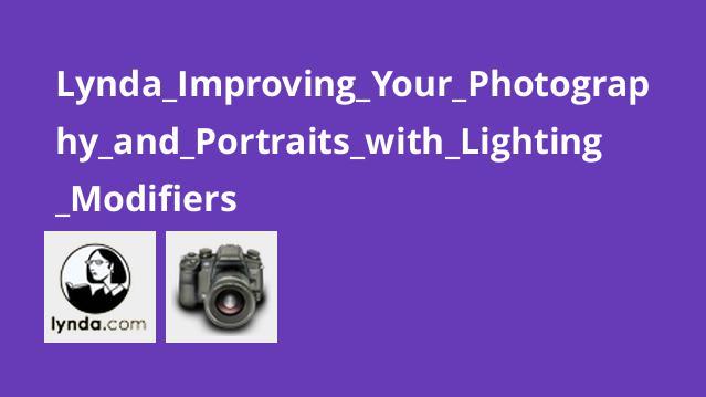 آموزش بهبود مهارت عکاسی پرتره بااصلاح کننده های نور