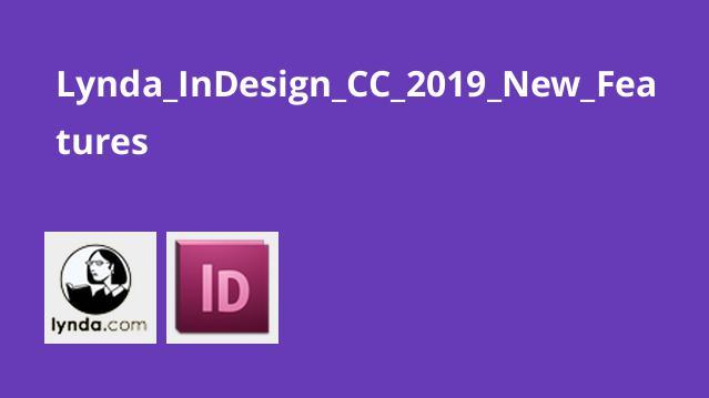 آموزش ویژگی های جدیدInDesign CC 2019