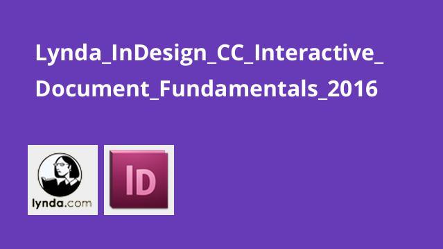 آموزش ساخت اسناد تعاملی در InDesign CC
