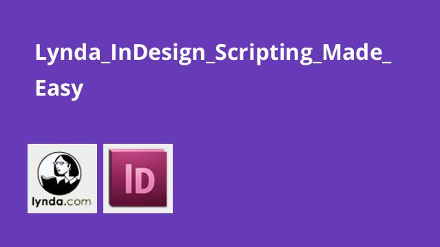 آموزش اسکریپت نویسی در InDesign