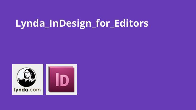آموزش InDesign برای ویراستاران