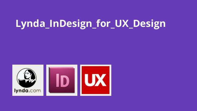 آموزش ایندیزاین برای طراحی UX