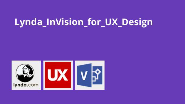 آموزش InVision برای طراحی UX