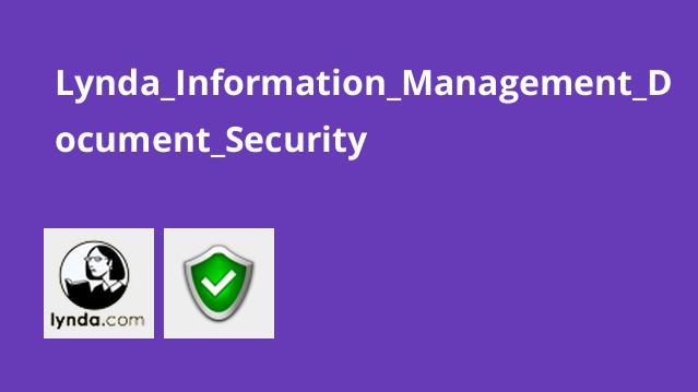 آموزش امنیت سند در مدیریت اطلاعات