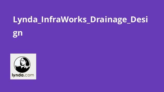 آموزش طراحی سیستمزهکشی باInfraWorks