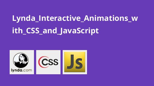 آموزش ایجاد انیمیشن های تعاملی باCSS و JavaScript