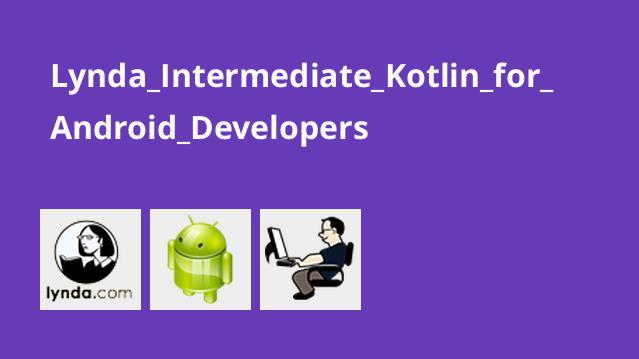 آموزشKotlin برای توسعه دهندگان اندروید (سطح متوسط)