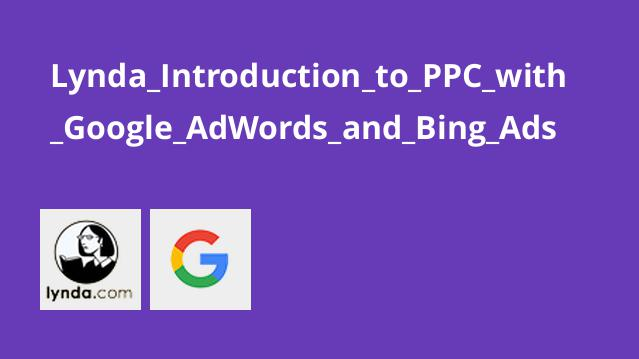 Lynda Introduction to PPC with Google AdWords and Bing Ads