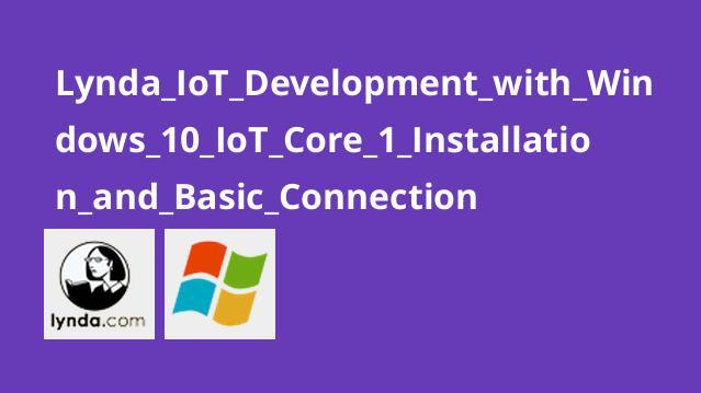 آموزش توسعه IoT با Windows 10 IoT Core – بخش اول: نصب و اتصال
