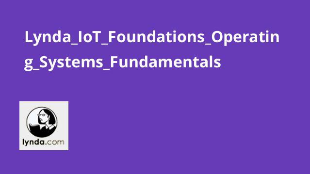 آموزش مبانیIoT – مبانی سیستم عامل ها